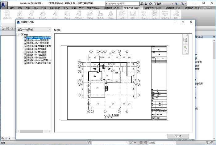导出CAD1.png.png