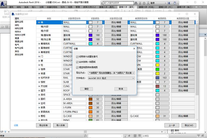 导出CAD3.png.png
